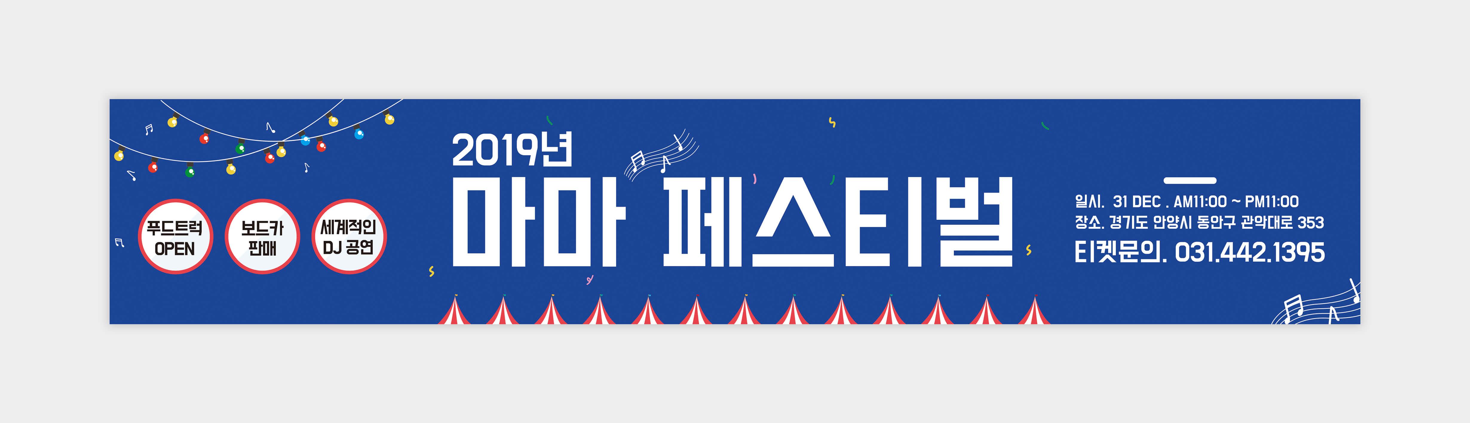 현수막_012