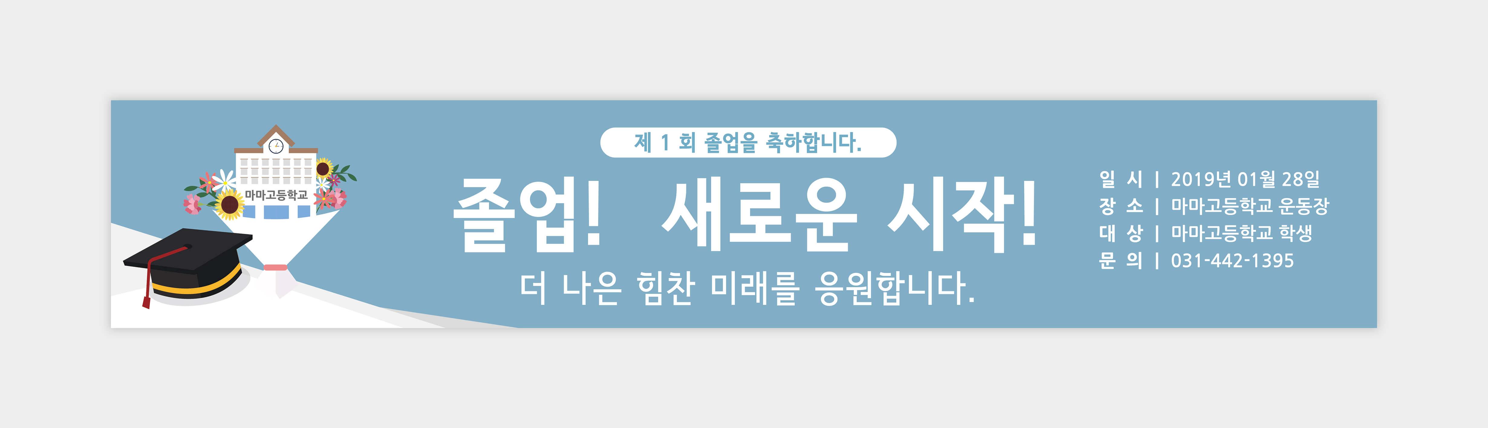 현수막_013