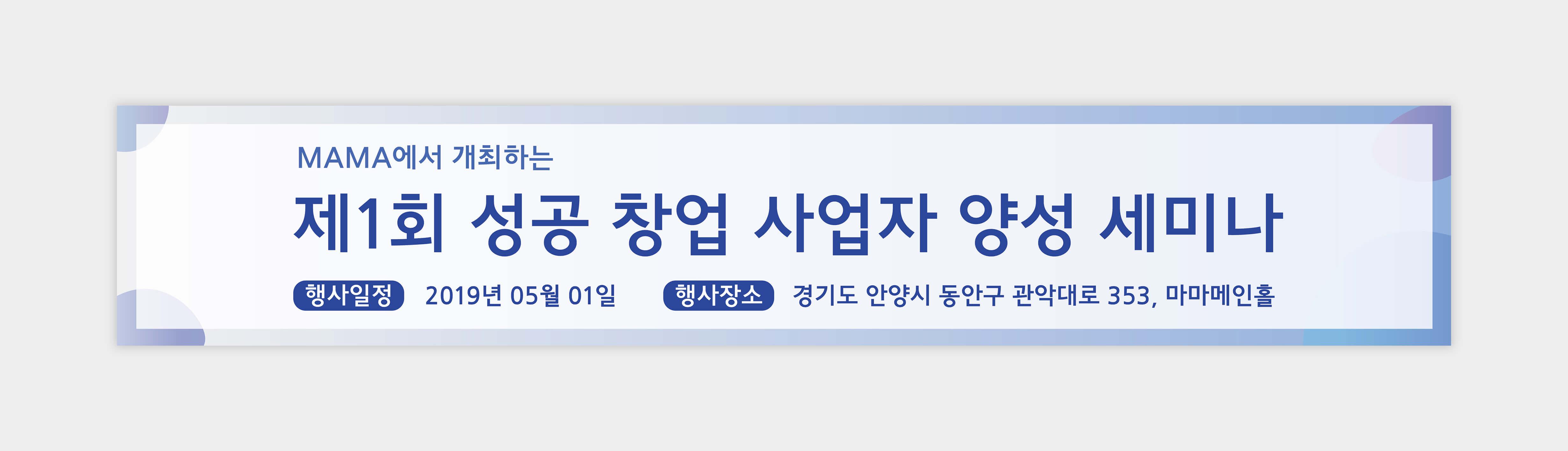 현수막_028