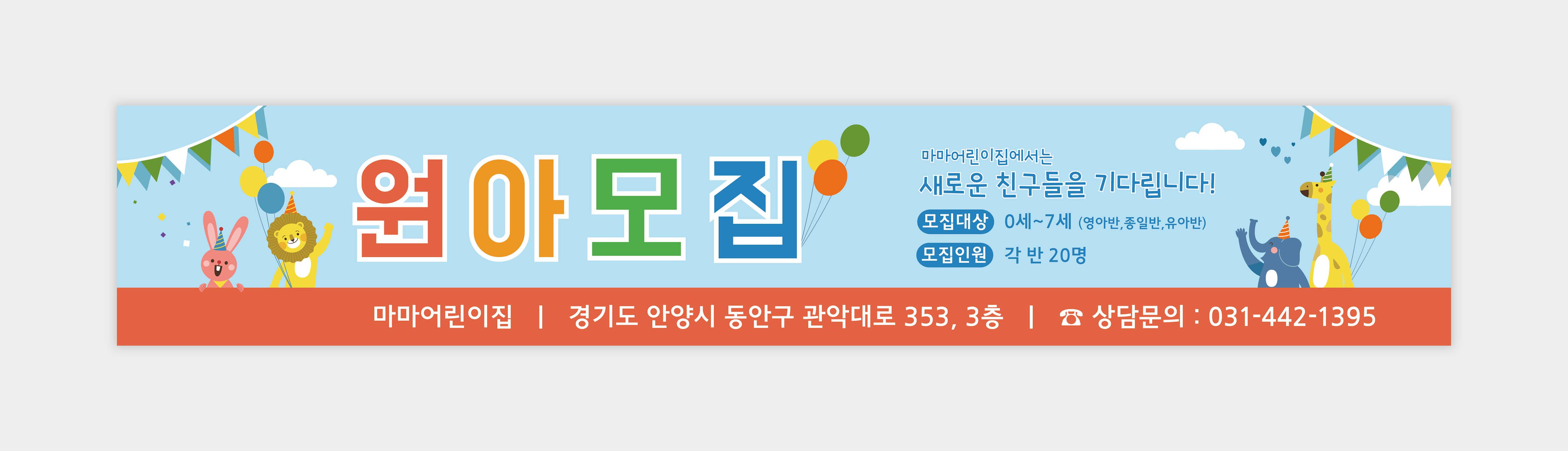 현수막_032