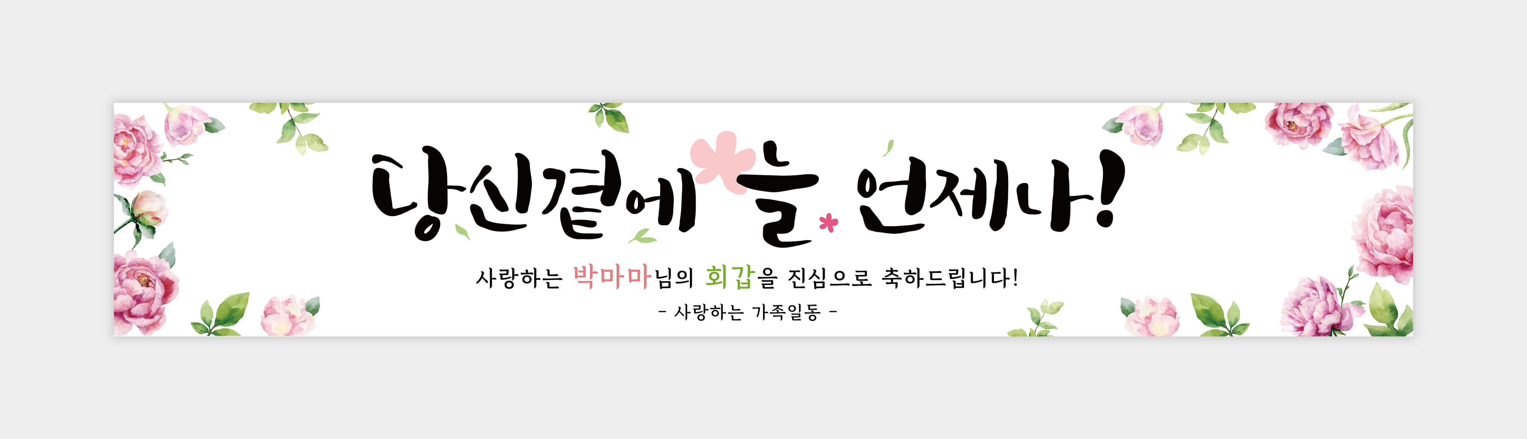 현수막_035