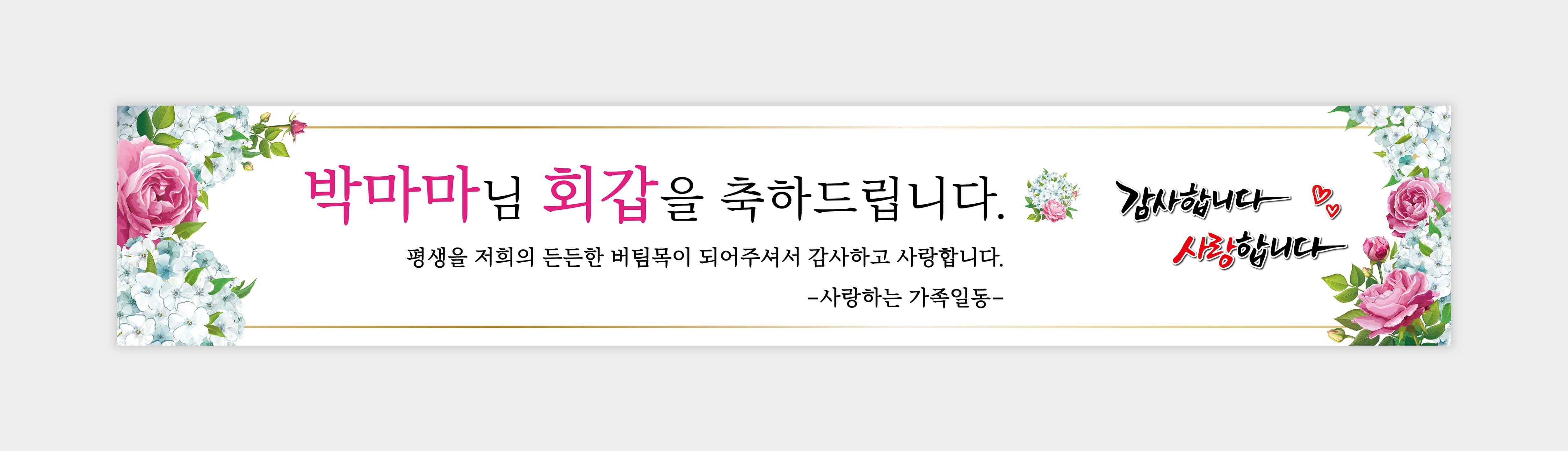 현수막_036