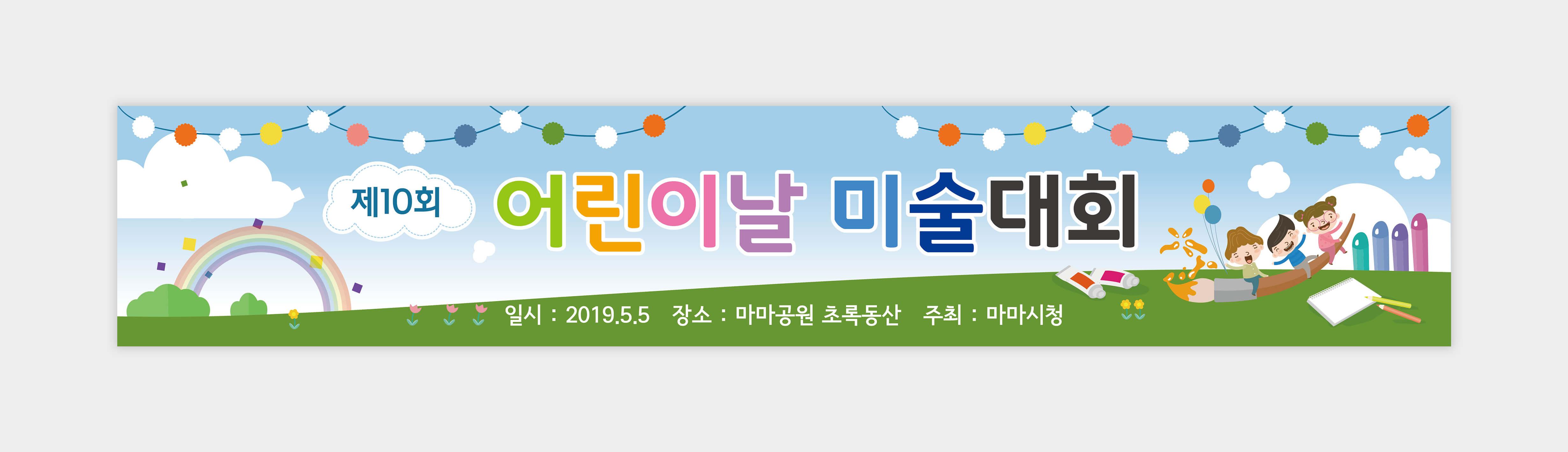 현수막_043