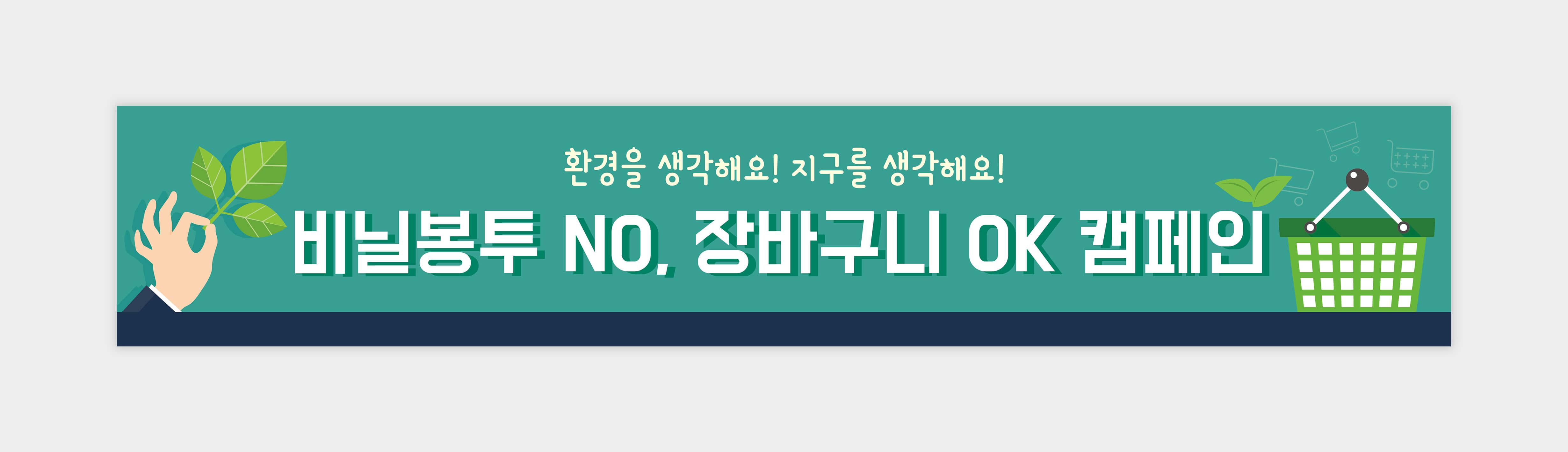 현수막_044
