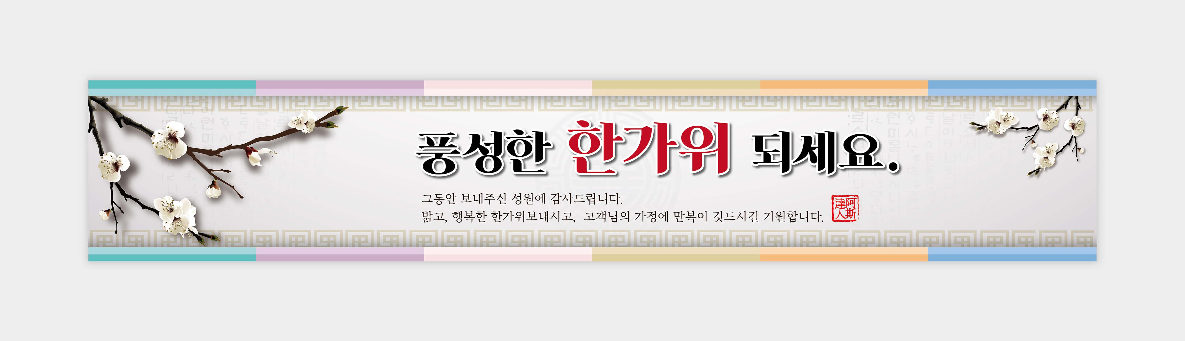 현수막_050