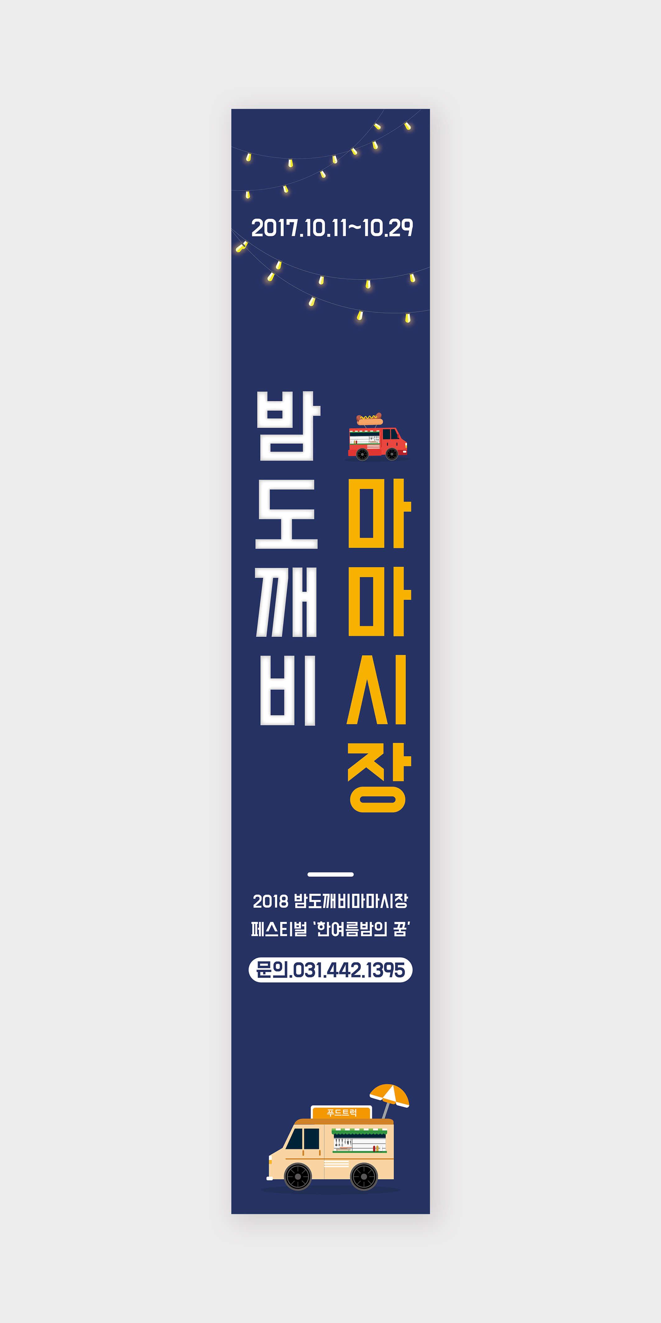 현수막_304