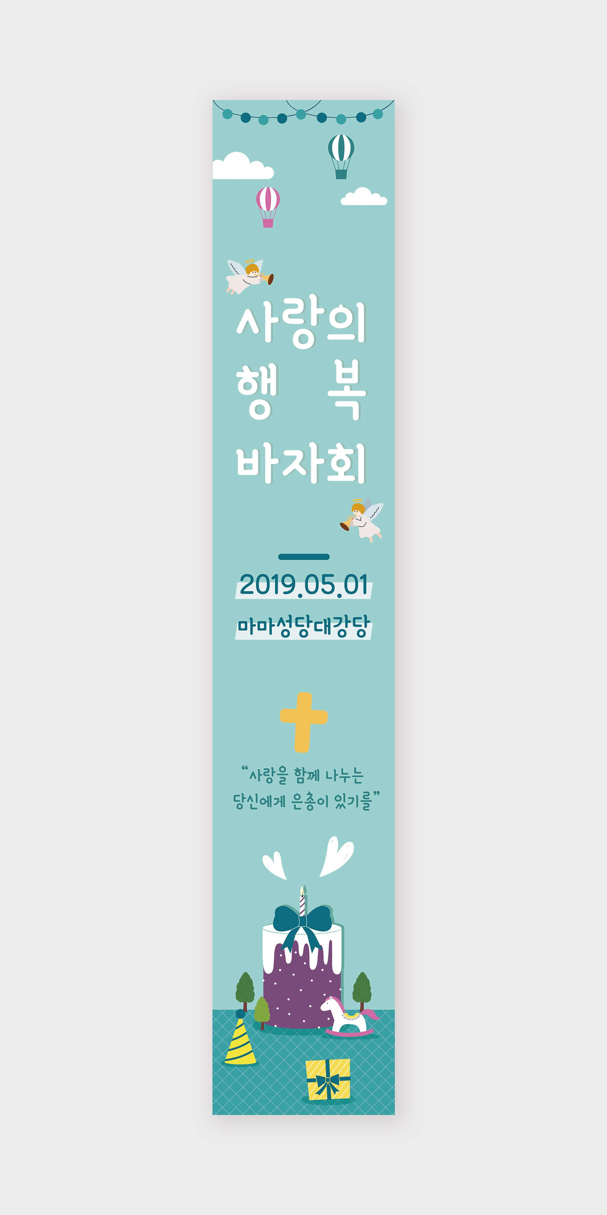 현수막_319
