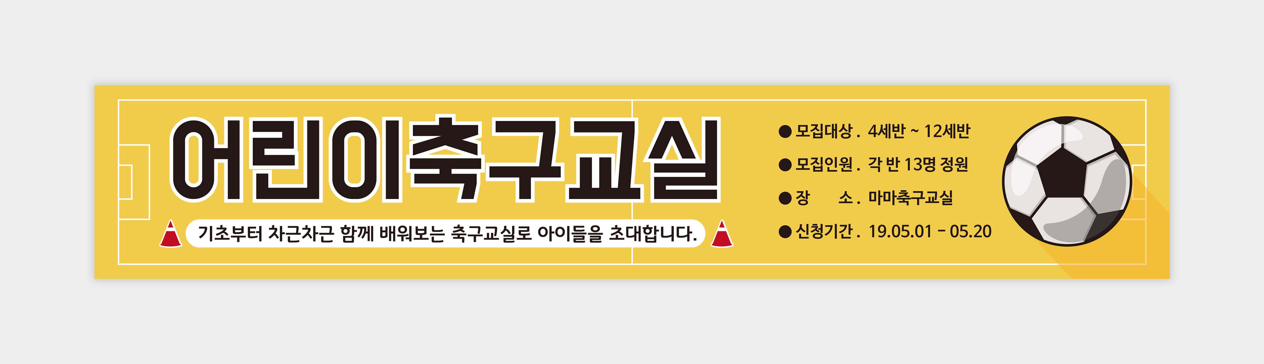 현수막_057