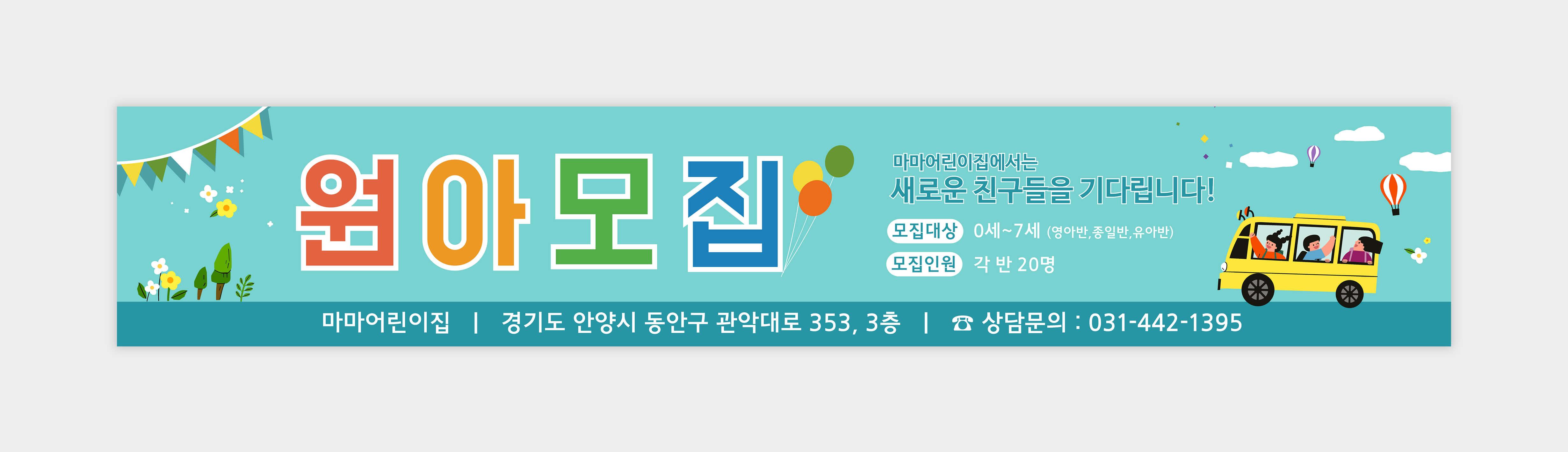 현수막_059