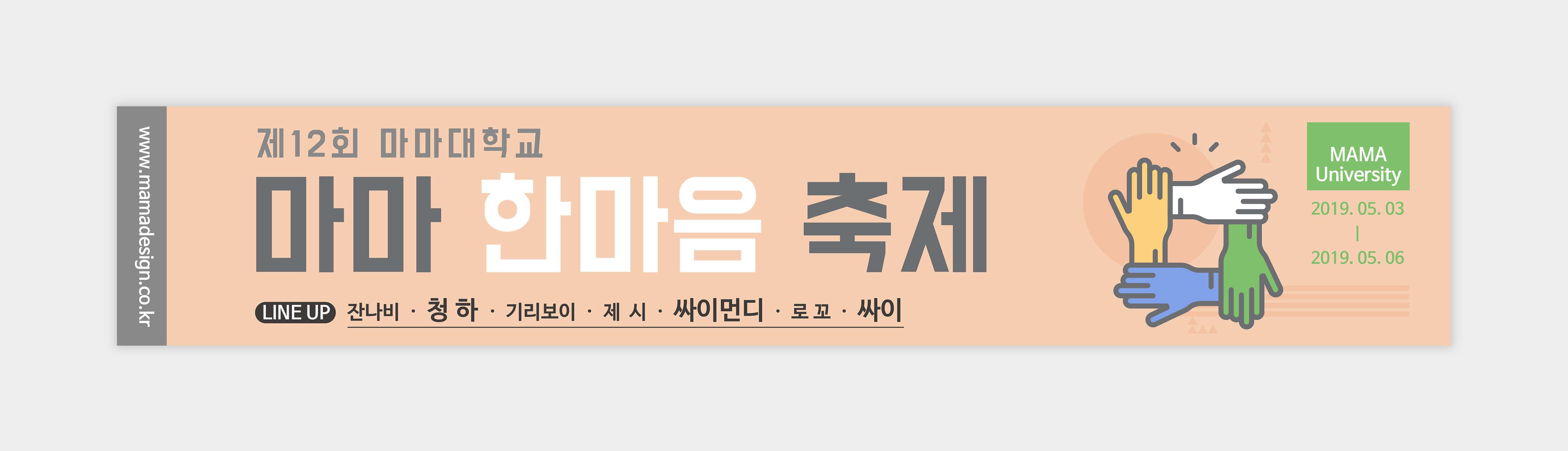 현수막_062