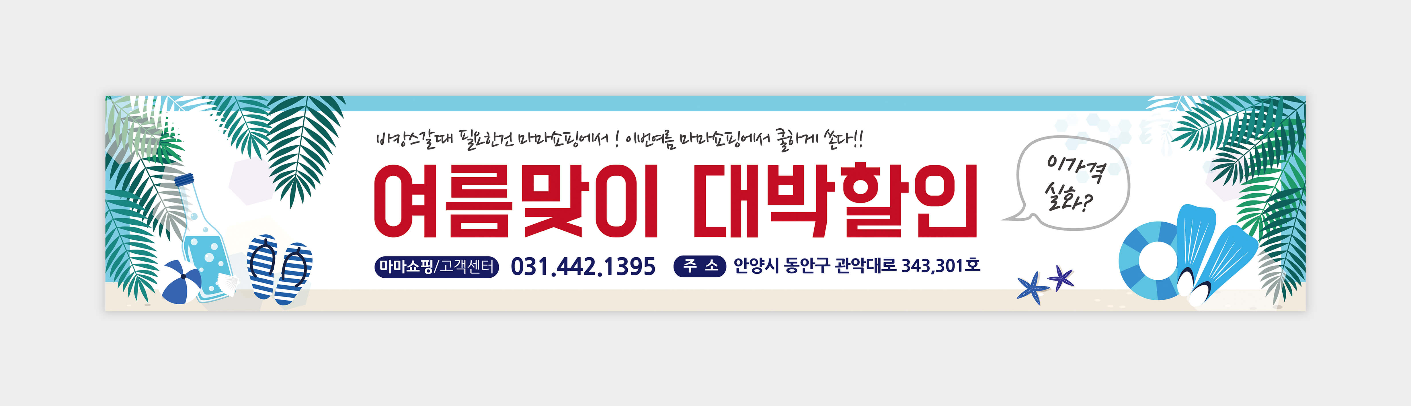 현수막_064