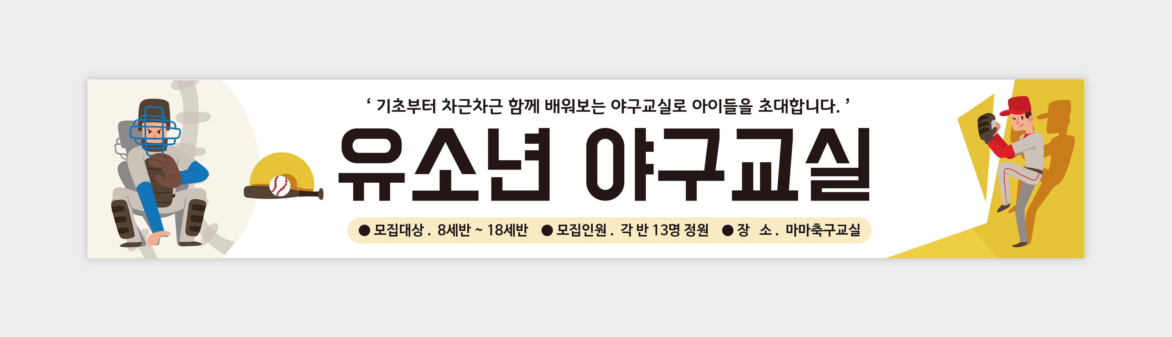 현수막_069