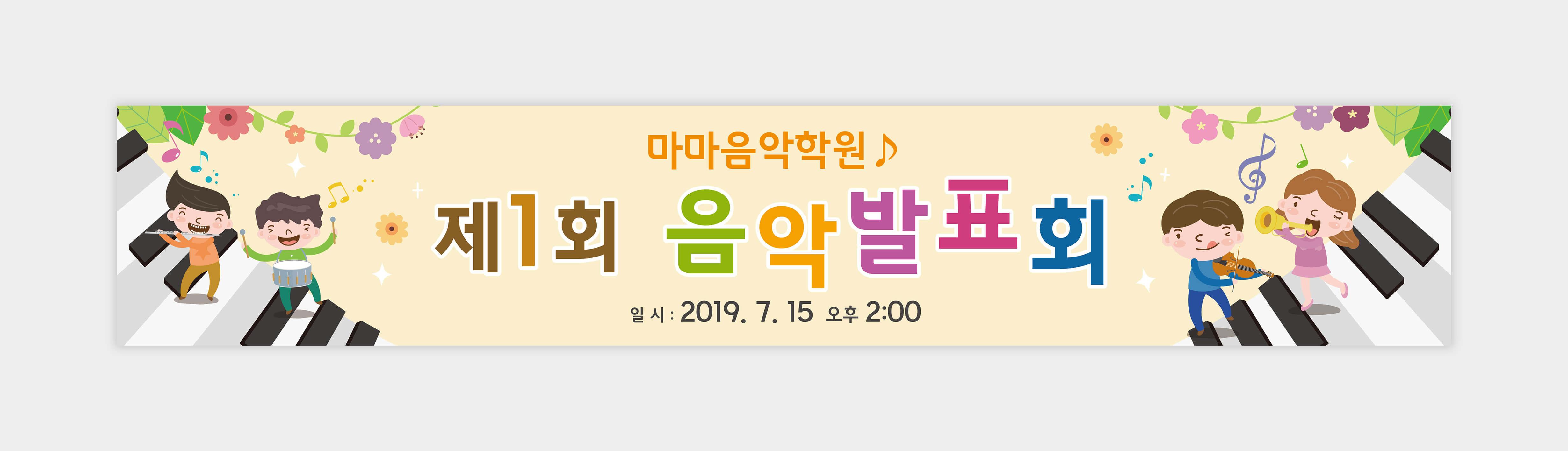 현수막_072