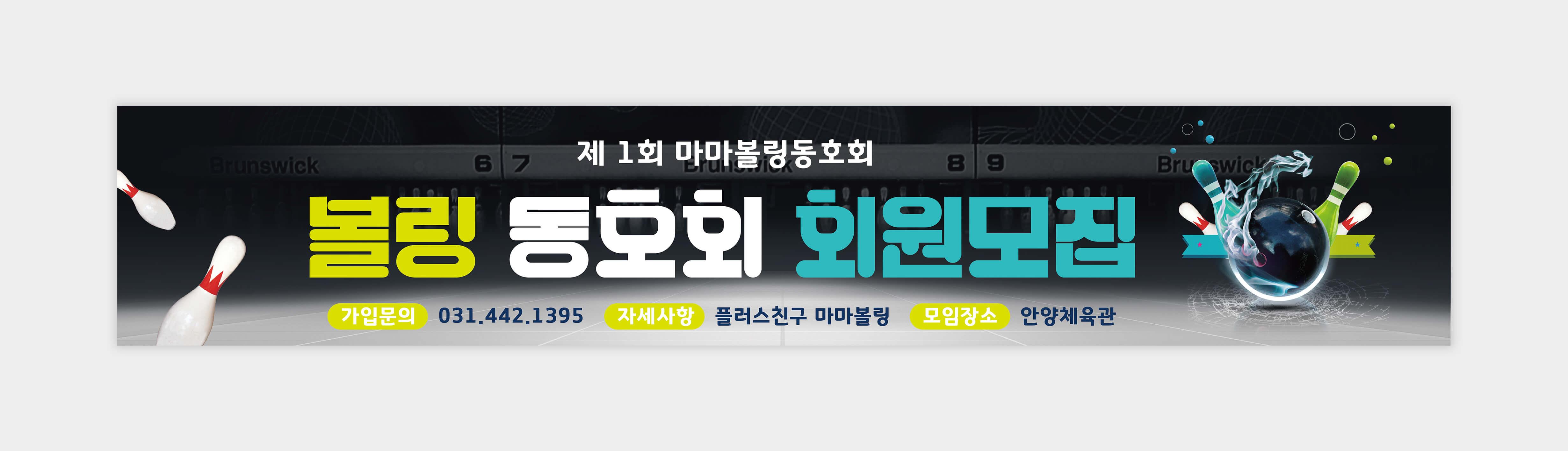 현수막_081