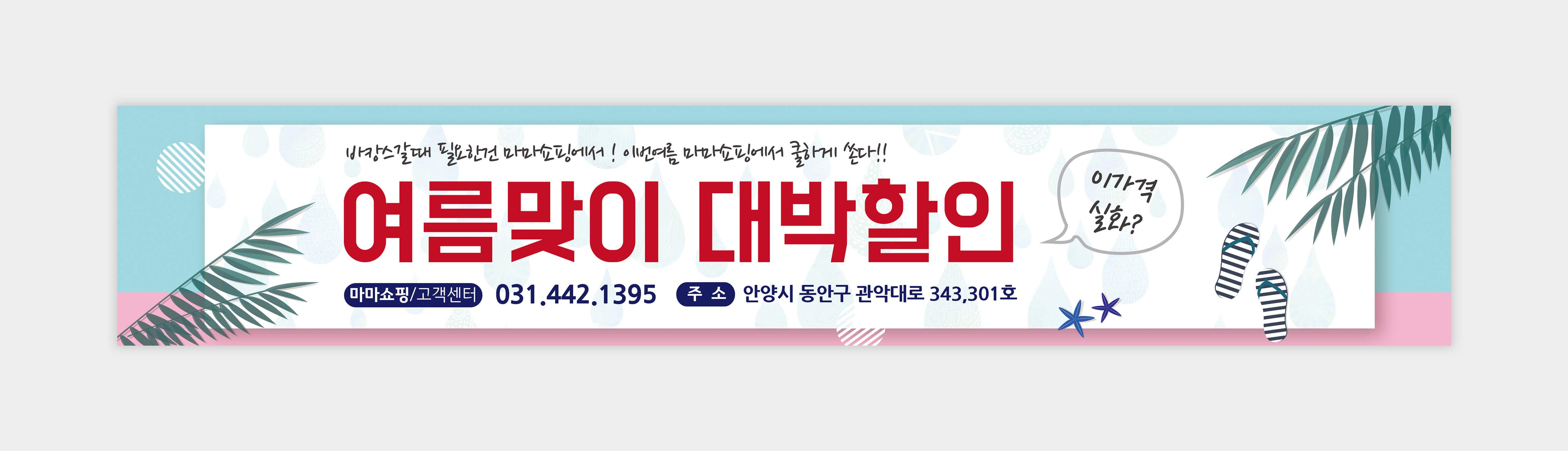 현수막_092