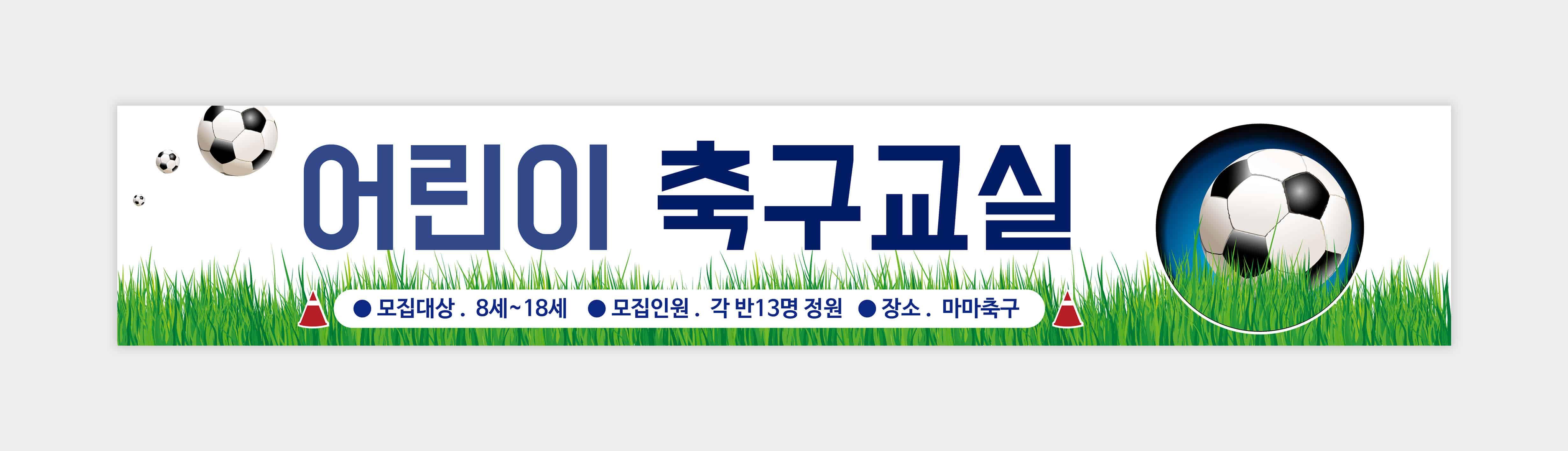현수막_101