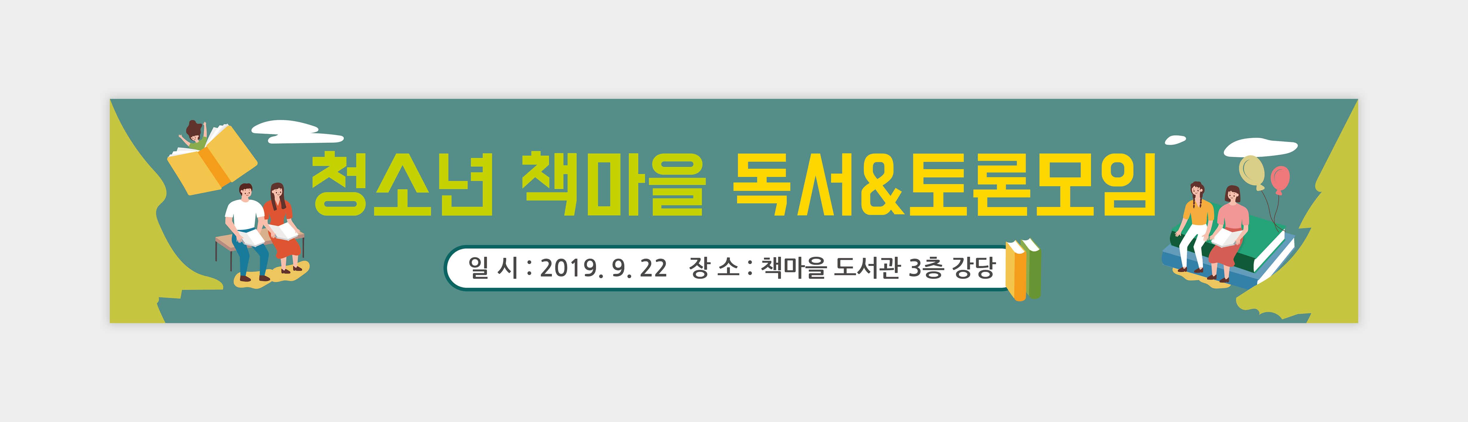 현수막_106