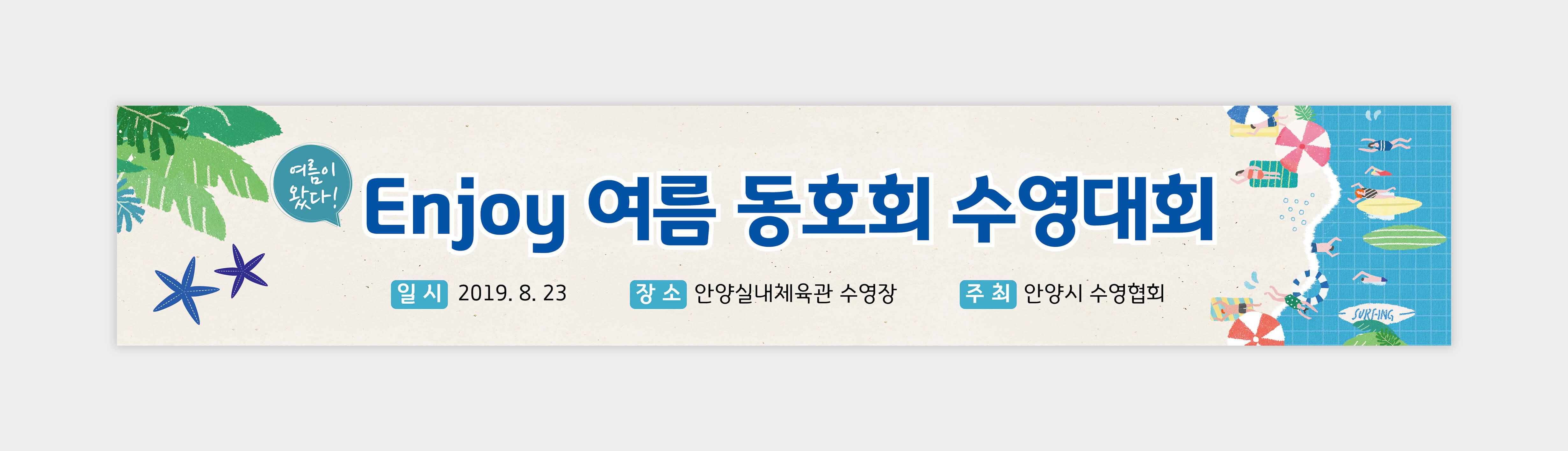 현수막_107